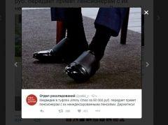 Денег нет, а ботинки есть: очередной скандал с Дмитрием Медведевым