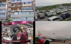 Видео недели: развод в самолете, задержание мошенников и эвакуация в Уссурийске