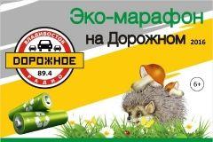 «Экомарафон на «Дорожном» - 2016» пройдет в конце июля