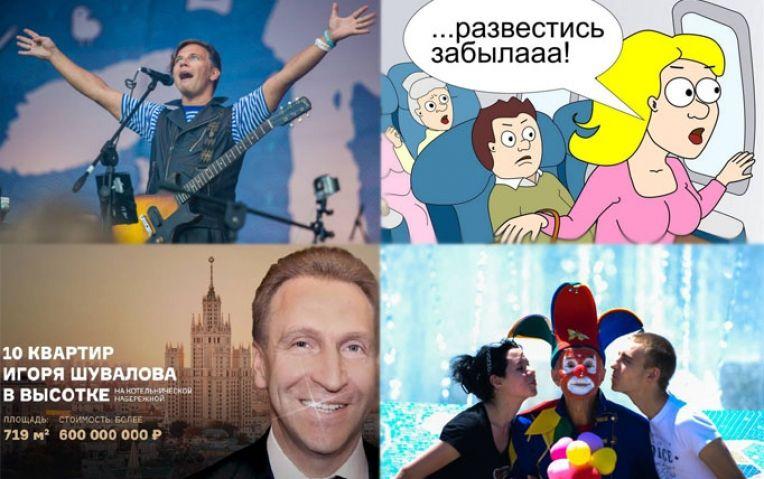 Позитив недели: карикатура, клоун и квартира Шувалова
