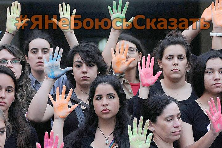 Жители Приморья присоединились к всемирной акции #Янебоюсьсказать