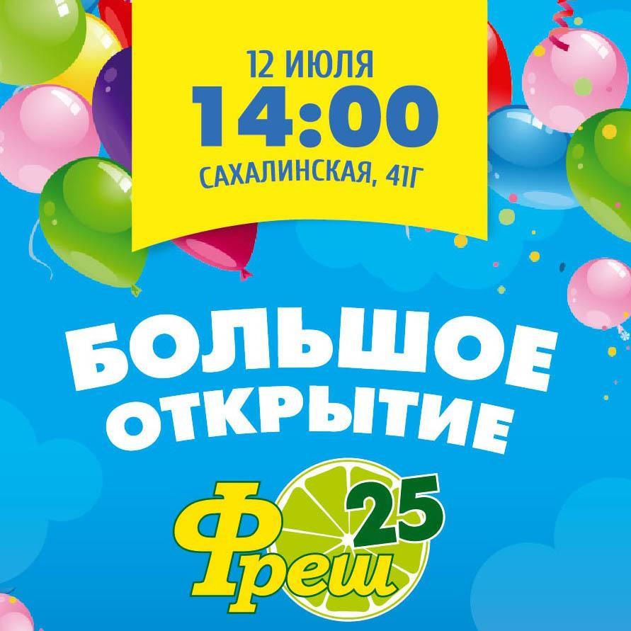 «Фреш 25» приглашает жителей и гостей Владивостока на открытие юбилейного супермаркета