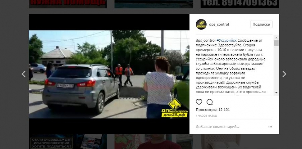 Благодаря одному ролику в соцсетях дорожников из Уссурийска возненавидела вся Россия