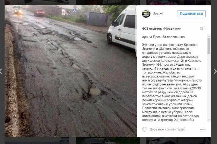 Водители Владивостока вынуждены нарушать ПДД, чтобы не оставить ходовку на дороге