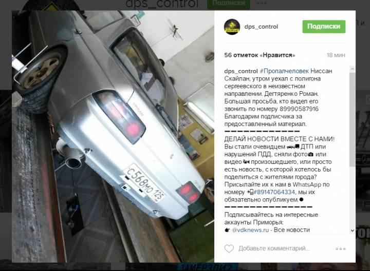 Военнослужащий на Nissan Skyline пропал в Приморье