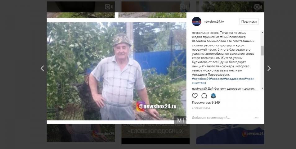 Пенсионер из Владивостока смог сделать то, с чем не справились коммунальщики