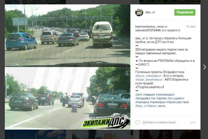 На выезде из Владивостока уже сейчас скапливается большая пробка