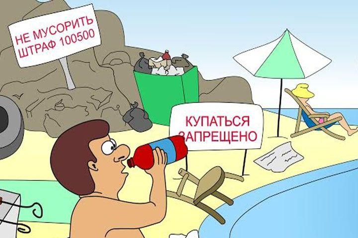 Карикатура недели: купаться запрещено