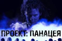 Приморский фильм ужасов появился в Сети
