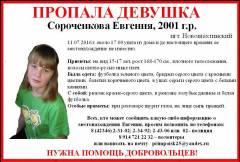 В Приморье пропала школьница