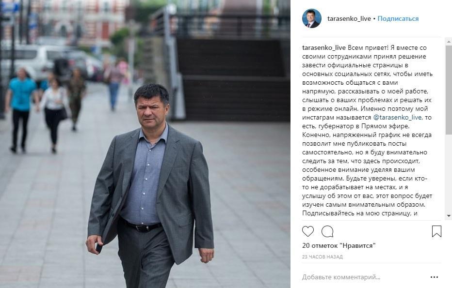 Врио губернатора Приморского края появился в соцсетях