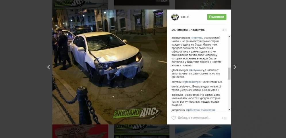 Девушке, сбившей двух молодых людей во Владивостоке, грозит до семи лет лишения свободы