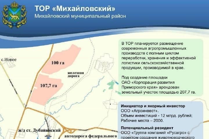 Подстанции для электроснабжения ТОР «Михайловская» начнут строить в 2017 году
