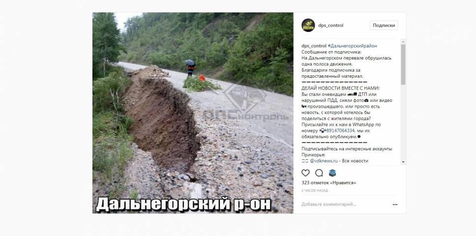В Приморье из-за дождей размыло важную дорогу