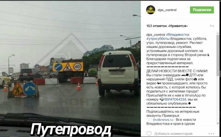 Во Владивостоке в эту субботу ремонтируют Некрасовский путепровод