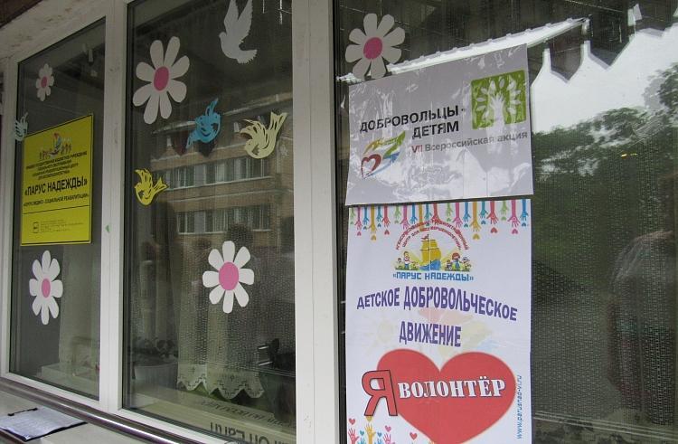 Подростки из реабилитационных центров Приморского края пополняют ряды добровольцев