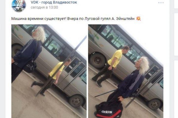 Альберта Эйнштейна увидели пользователи соцсетей на остановке во Владивостоке