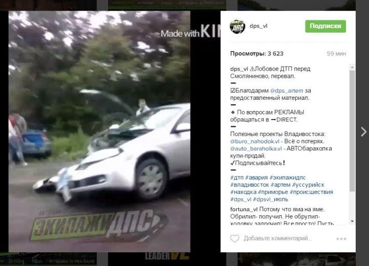Тяжелое ДТП произошло на федеральной трассе в Приморье