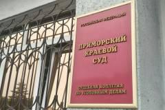 Адвокаты «приморских партизан» уверены, что ВС отменит оправдательные вердикты