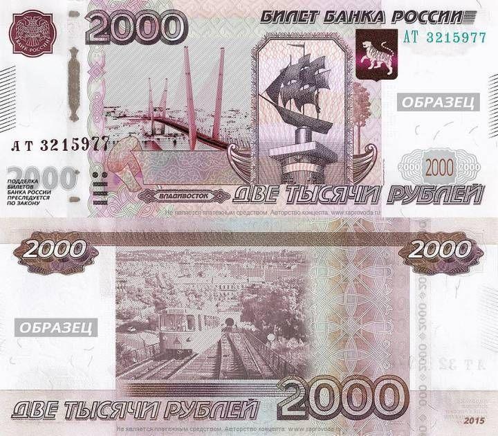 Появление Владивостока на новой купюре станет толчком к обновлению всех банкнот
