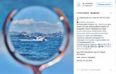Владивосток в Instagram: предостережение на стене, детское нашествие и поиски котика