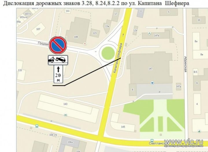 Автопарковку запретят во Владивостоке еще в одном месте