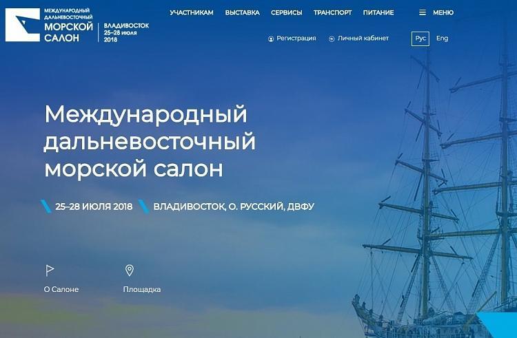 Юрий Борисов подвел итоги пленарного заседания Международного Дальневосточного морского салона