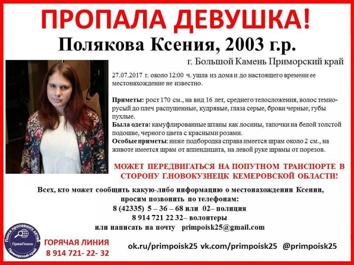 В Приморье пропала 14-летняя девушка