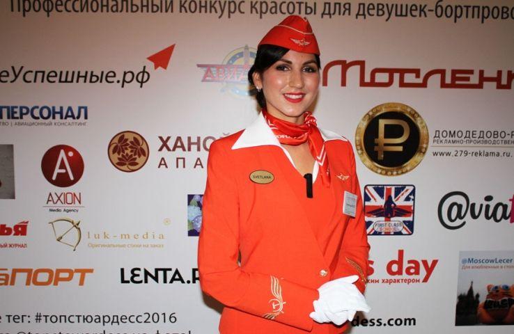 Девушка из Приморья может стать самой красивой стюардессой России
