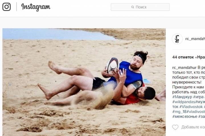 Владивосток в Instagram: суровые мужские объятия в песке, умилительные дети и головокружительный кадр