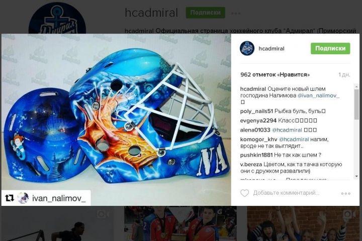 Новый шлем вратаря «Адмирала» напомнил о скандальном ДТП с Audi