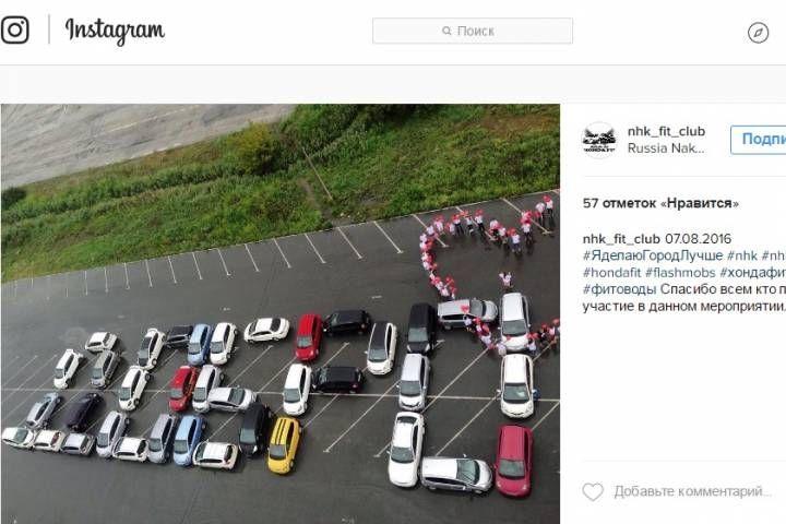 Необычный флешмоб провели владельцы Honda Fit в Приморье