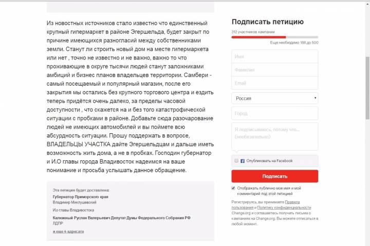 Владивостокцы создали петицию с требованием вернуть «Самбери» на Эгершельде