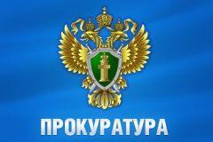 Прокурор Уссурийска ушел в отставку в связи с выходом на пенсию
