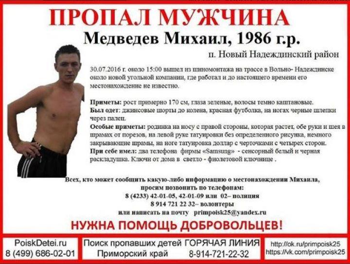 Молодой мужчина пропал в Приморье, выйдя из шиномонтажки
