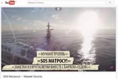 «SOS Матросу!» покажут во Владивостоке