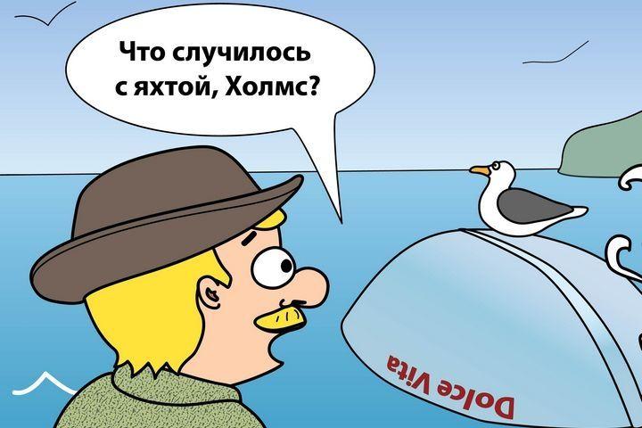 Карикатура недели: что случилось с яхтой