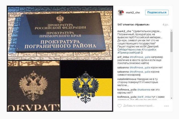 Пользователи соцсетей увидели на вывеске прокуратуры Пограничного имперский герб