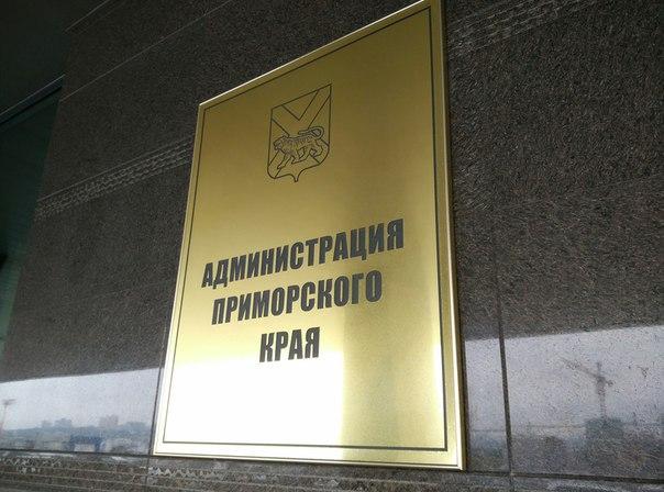 Из администрации Приморья уволились два директора департамента