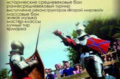 Приморцы окунутся в Средневековье на фестивале «Владивостокская крепость»