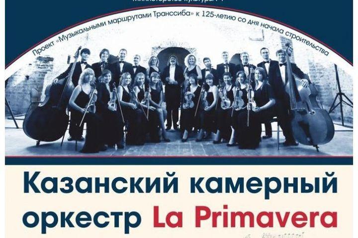 Филармония готовит для владивостокцев необычные программы
