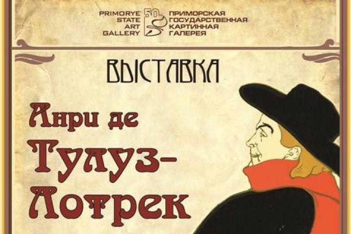 Владивостокцев приглашают открыть мир кабаре и Франции глазами выдающегося художника
