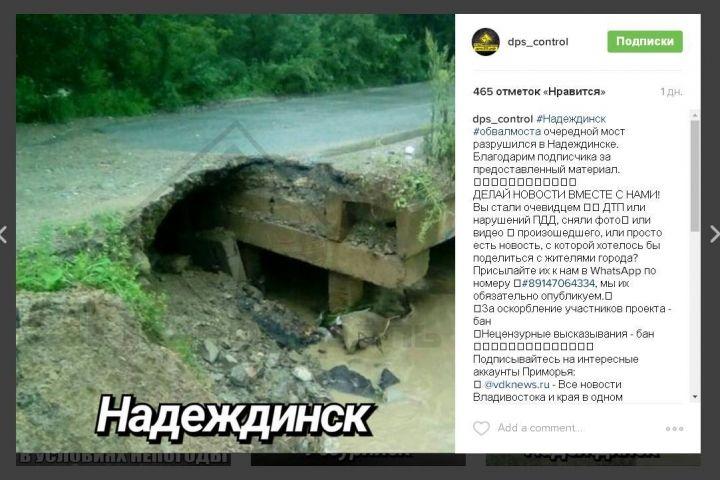 Из-за дождя в Надеждинском районе Приморья размыло часть моста