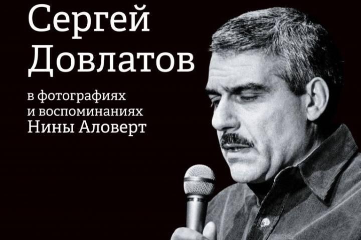Во Владивостоке презентуют фотоальбом о Сергее Довлатове