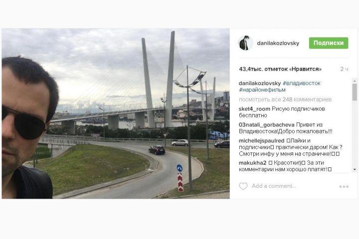Данила Козловский приехал во Владивосток