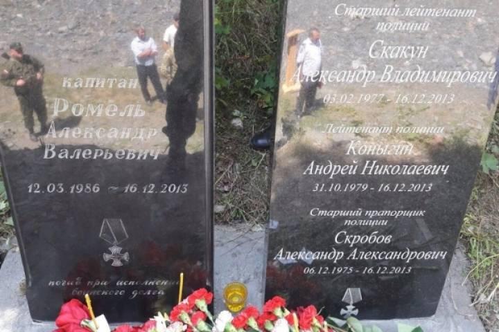 Память павших приморских полицейских увековечили в Дагестане
