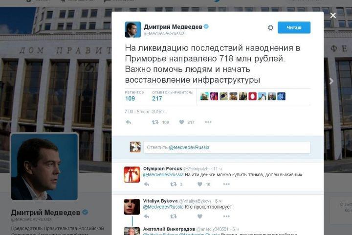Правительство направило 718 млн рублей на ликвидацию последствий наводнения в Приморье