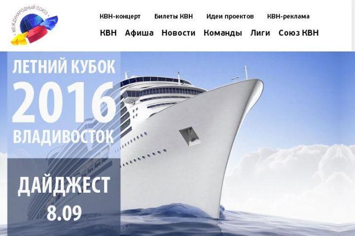 Во Владивостоке за два билета на КВН предложили 80 тысяч рублей