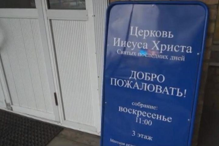 Детскую порнографию нашли в офисе мормонов во Владивостоке