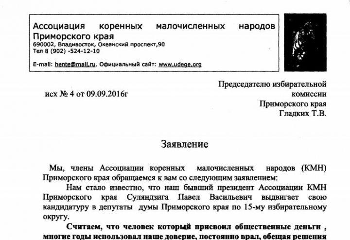 Коренные народы обвинили кандидата в ЗС ПК в присвоении денег